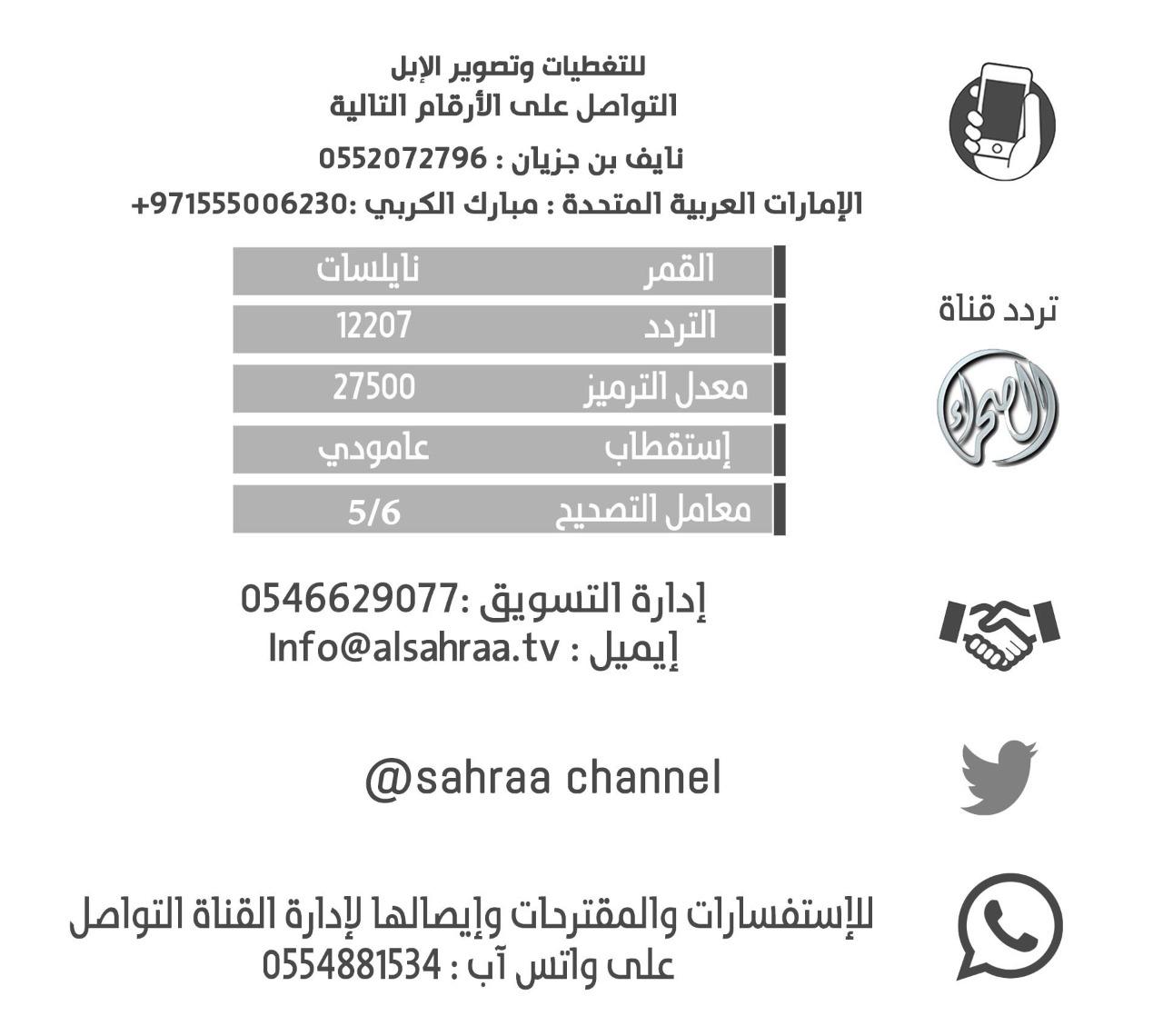 قناة الصحراء السعودية